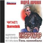 """Андрей Воронин """"Инструктор-10.Тень каннибалa"""""""
