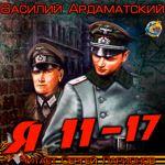 "Василий Ардаматский ""Я 11-17"""
