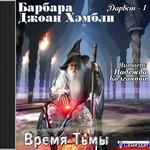 """Барбара Хэмбли """"Время тьмы"""""""
