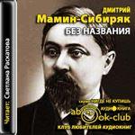 """Дмитрий Мамин-Сибиряк """"Без названия"""""""