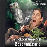 "Алексей Калугин ""Возвращение"""