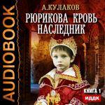 """Алексей Кулаков """"Наследник"""""""