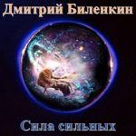 "Дмитрий Биленкин ""Сила сильных"""