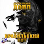 """Артур Конан Дойл """"Бразильский кот"""""""