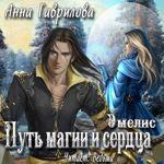 """Анна Гаврилова """"Путь магии и сердца"""""""