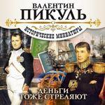 """Валентин Пикуль """"Деньги тоже стреляют"""""""