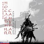 """Андрей Воронин """"Последний самурай"""""""