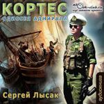 """Сергей Лысак """"Одиссея адмирала"""""""