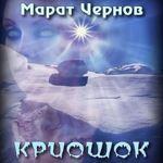 """Марат Чернов """"Криошок"""""""