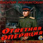 """Василий Ардаматский """"Ответная операция"""""""