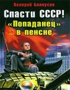 "Валерий Белоусов ""Попаданец в пенсне"""