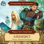 """Владимир Кучеренко """"Алебардист"""""""