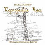 """Ната Хаммер """"Корпорация ЧЕСС"""""""