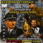 "Владимир Куницын ""Личный враг князя Данилова"""