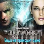 """Наталья Косухина """"Беда не приходит одна"""""""