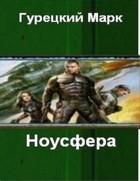 "Марк Гурецкий ""Ноусфера"""