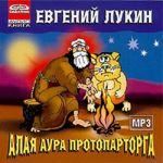 """Евгений Лукин """"Алая аура протопарторга"""""""