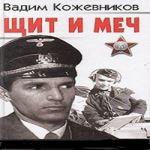 """Вадим Кожевников """"Щит и меч"""""""