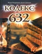 """Жозе Душ Сантуш """"Кодекс 632"""""""