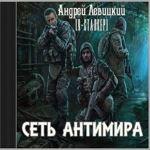 "Андрей Левицкий ""Сеть Антимира"""""