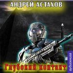 """Андрей Астахов """"Глубокий контакт"""""""