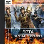 """Николай Побережник """"Падение Терратоса"""""""
