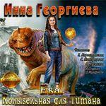 """Инна Георгиева """"Ева 3. Колыбельная для Титанa"""""""