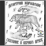 """Дмитрий Харламов """"Сказание о верном друге"""""""