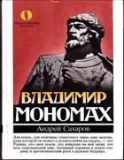 """Андрей Сахаров """"Владимир Мономах"""""""