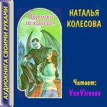 """Наталья Колесова """"Прогулки по крышам"""""""