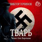 """Виктор Точинов """"Сказки летучего мыша"""""""