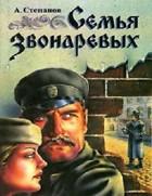 """Александр Степанов """"Семья Звонарёвых"""""""