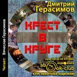 """Дмитрий Герасимов """"Крест в круге"""""""