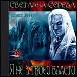 """Светлана Середа """"Я не в твоей власти"""""""
