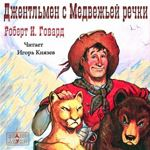 "Роберт Говард ""Джентльмен с Медвежьей речки"""