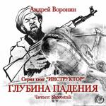 """Андрей Воронин """"Глубина падения"""""""