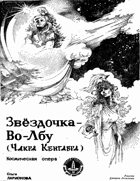 "Ольга Ларионова ""Звёздочка — во — лбу"""