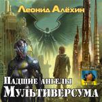 "Леонид Алёхин ""Падшие ангелы Мультиверсума"""