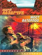 "Андрей Лазарчук ""Мост Ватерлоо"""