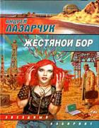 """Андрей Лазарчук """"Жестяной бор"""""""
