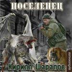 """Кирилл Шарапов """"Мёртвый мир. Поселенец"""""""