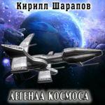 "Кирилл Шарапов ""Легенда космоса"""