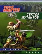"""Николай Андреев """"Сектор мутантов"""""""