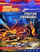 "Николай Андреев ""Глоток свободы"""