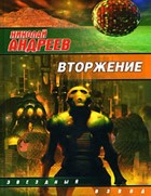 """Николай Андреев """"Вторжение"""""""