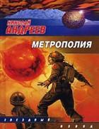 "Николай Андреев ""Метрополия"""