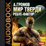 "Александр Громов ""Ребус-фактор"""