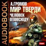 """Александр Громов """"Человек отовсюду"""""""
