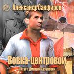 """Александр Санфиров """"Вовка-центровой"""""""