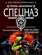 "Александр Афанасьев ""Товар из зоны отчуждения"""